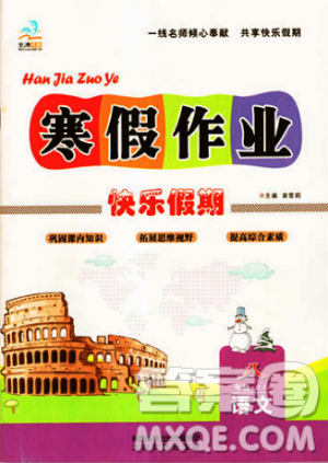 文涛书业2019快乐假期寒假作业八年级RJ版人教版语文答案