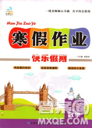 文涛书业2019春寒假作业快乐假期八年级上册数学人教RJ版答案