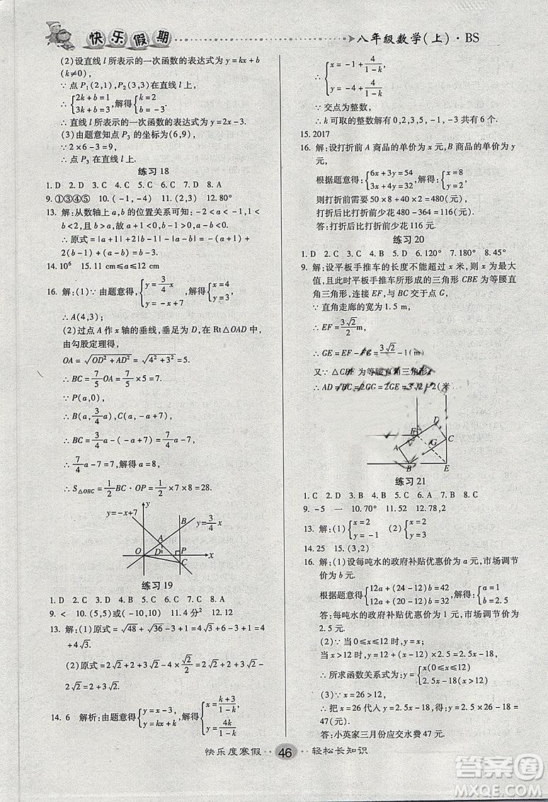 文涛书业2019寒假作业快乐假期八年级上册数学北师大BSD版答案