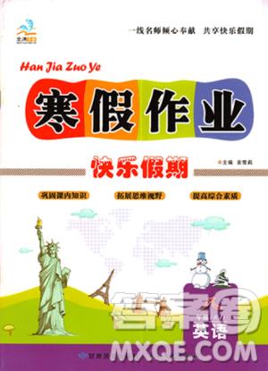 文涛书业人教版2019快乐假期寒假作业八年级RJ版英语答案