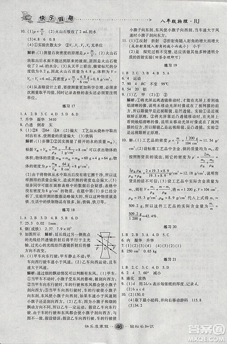 文涛书业2019春寒假作业快乐假期八年级上册物理人教RJ版答案