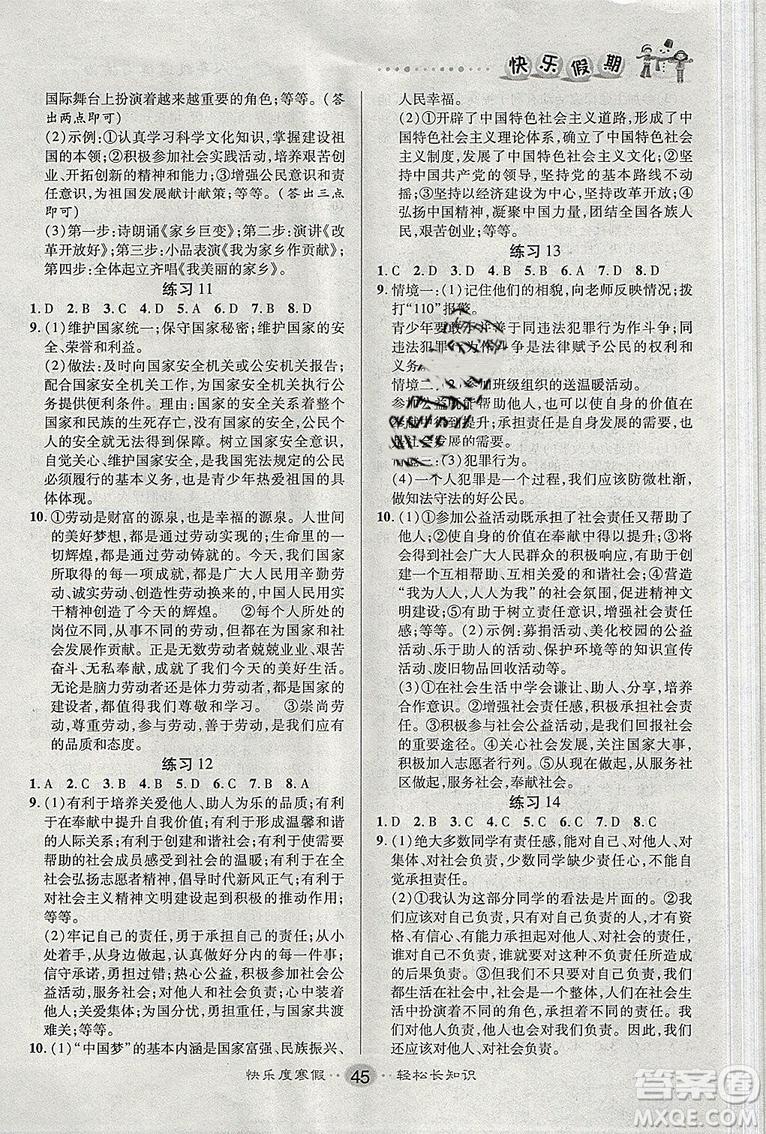 通用版2019文涛书业寒假作业快乐假期八年级上册道德与法治答案
