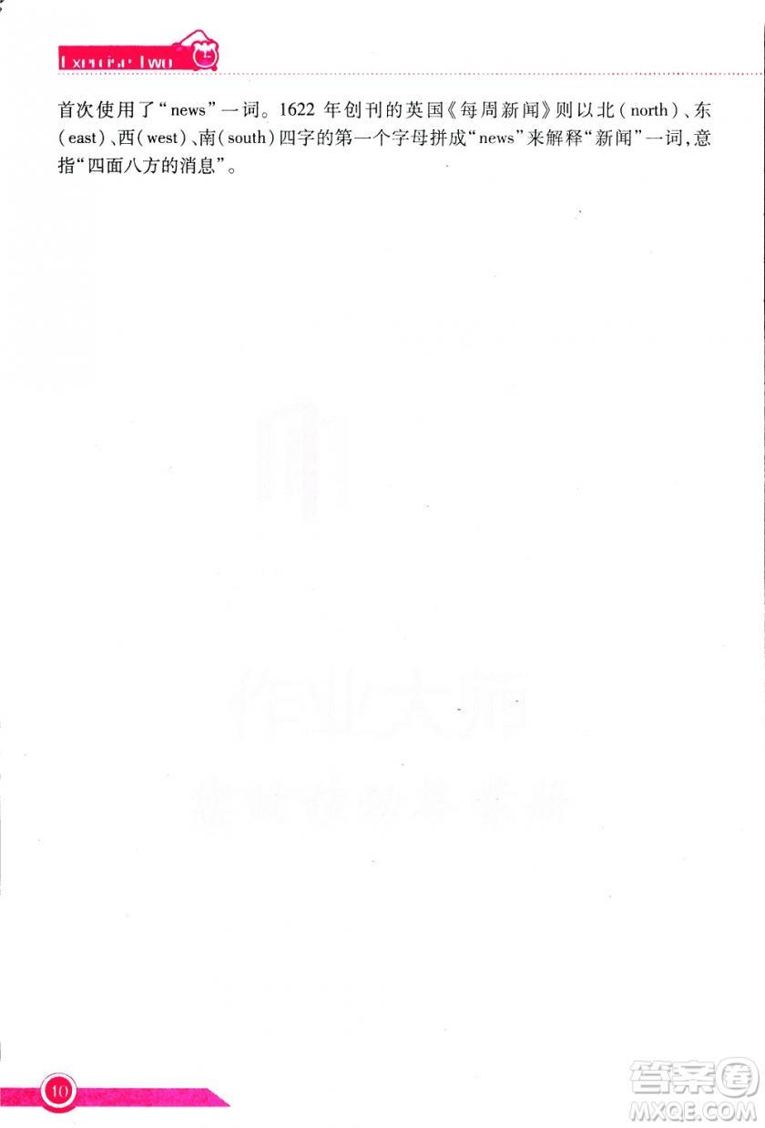 2019版长江作业本小学六6年级英语寒假作业鄂教版参考答案