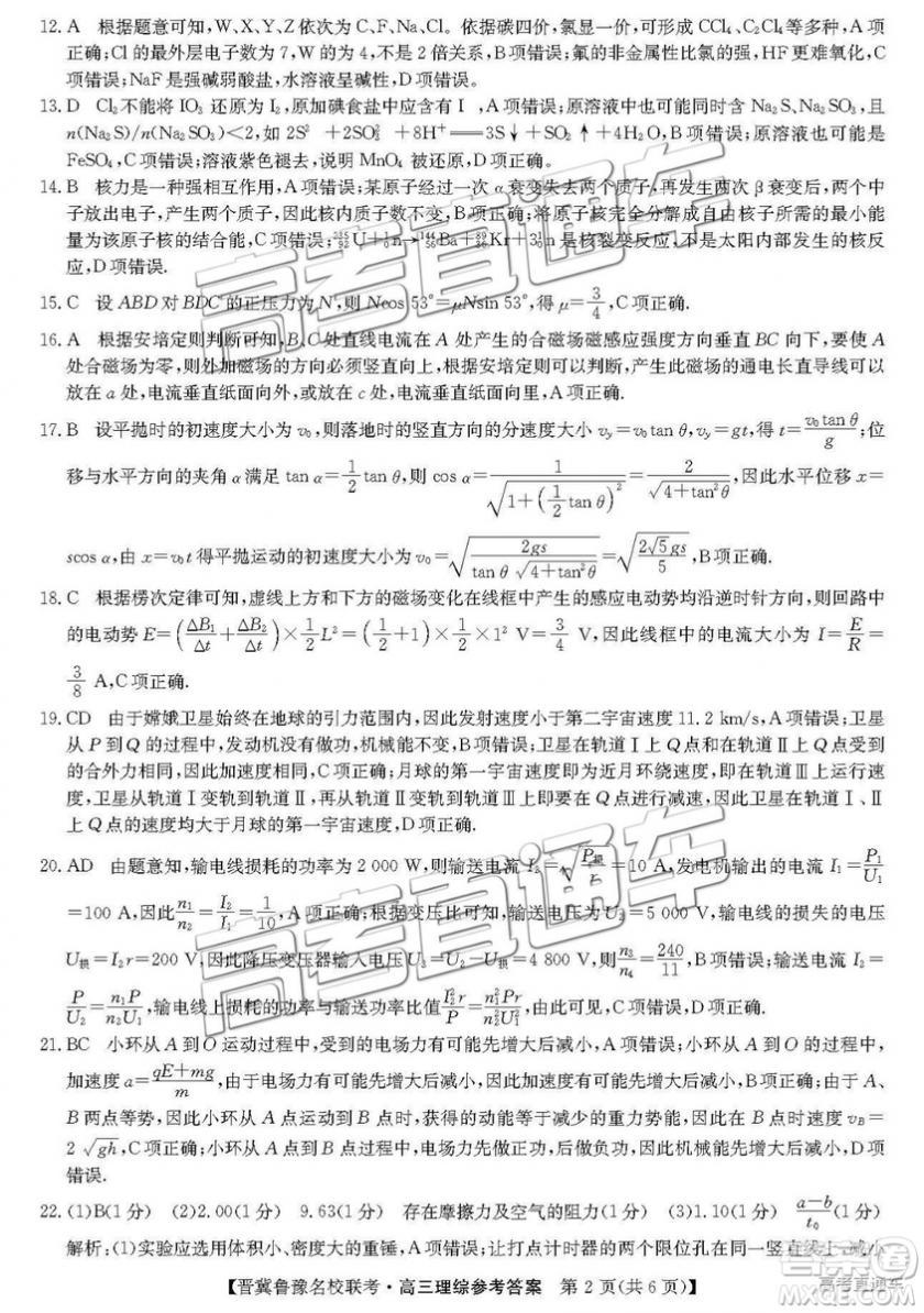 2019届高三晋冀鲁豫名校联考理综试题及参考答案