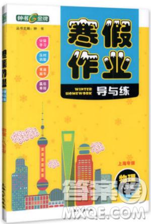 钟书金牌2019寒假作业导与练物理八年级上海专版参考答案