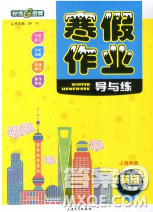 钟书金牌2019上海专版寒假作业导与练英语八年级参考答案