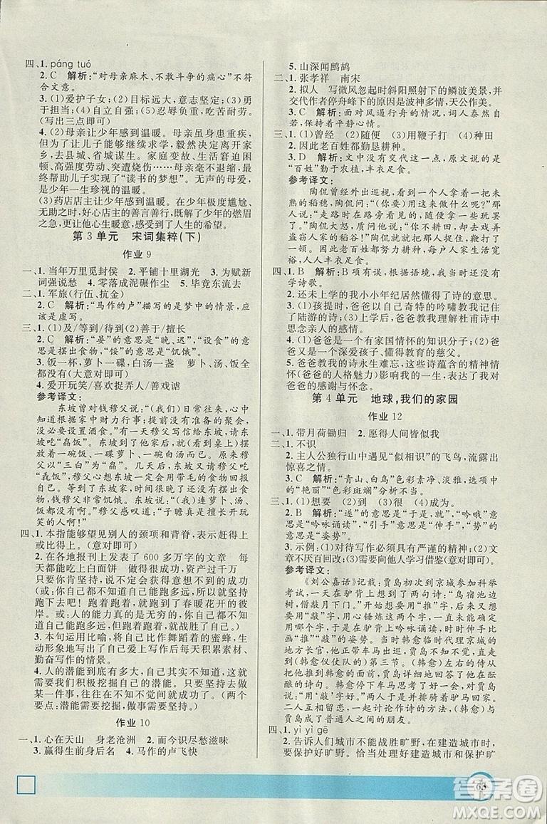 钟书金牌上海专版2019寒假作业导与练语文八年级参考答案
