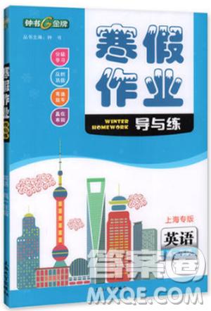 钟书金牌2019上海专版寒假作业导与练英语高一参考答案