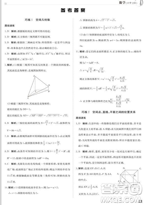 金太阳教育2019版假日巧练数学必修二高中二年级上册寒假作业参考答案
