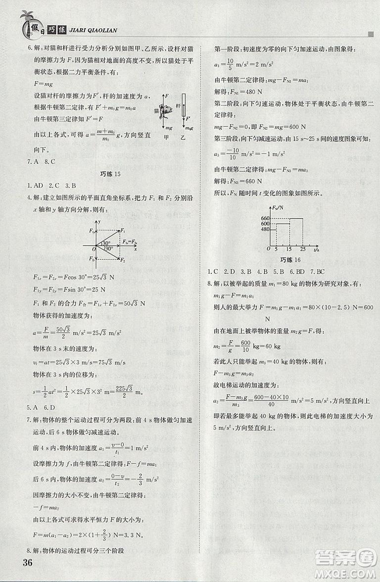 金太阳教育2019新版假日巧练物理必修1高中一年级上册寒假作业参考答案