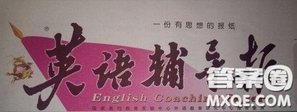 英语辅导报上海牛津高一版寒假专版寒假测试题二参考答案及解析