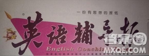 英语辅导报上海牛津高一版寒假专版寒假测试题三参考答案及解析