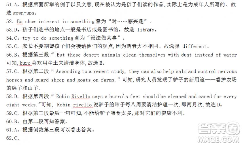 英语辅导报上海牛津高一版寒假专版寒假测试题四参考答案及解析