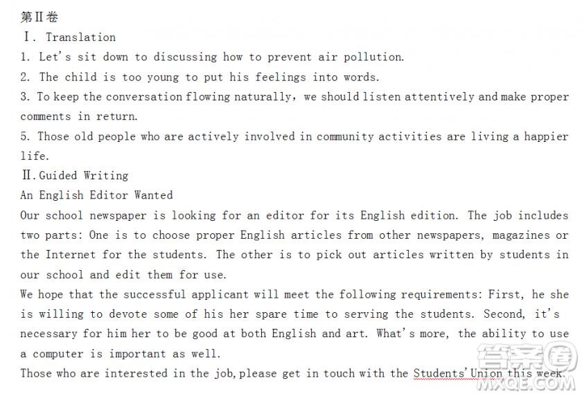 英语辅导报上海牛津高一版寒假专版寒假测试题六参考答案及解析