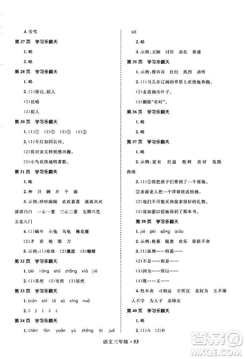 赢在起跑线2019年小学生快乐寒假三年级语文参考答案