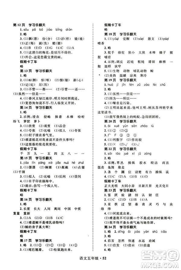 赢在起跑线2019年小学生快乐寒假五年级语文参考答案