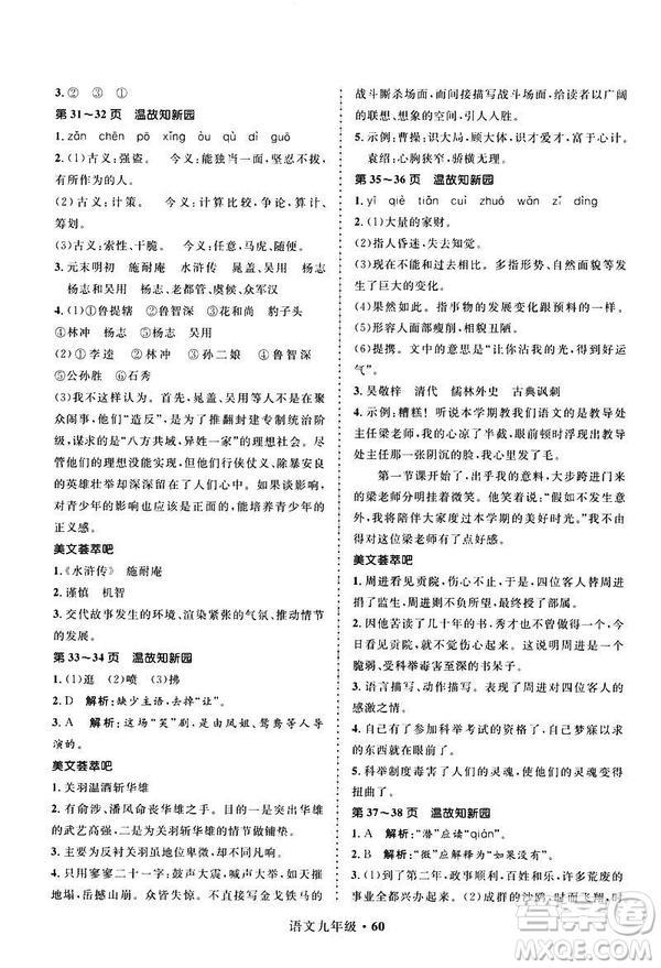 2019年赢在起跑线中学生快乐寒假9年级语文人教版参考答案