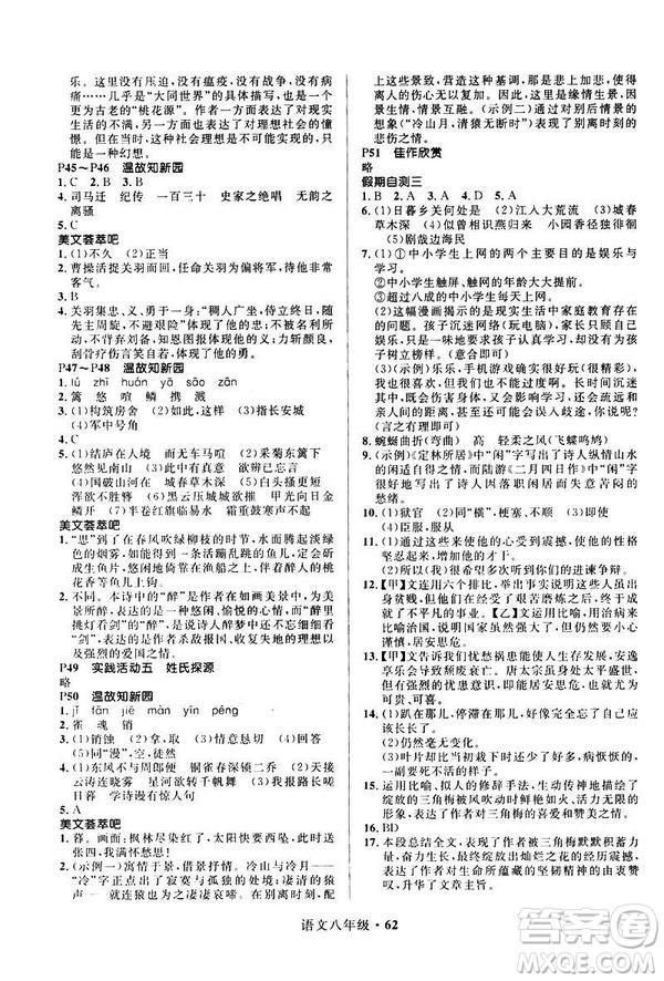 2019新版赢在起跑线中学生快乐寒假8年级语文人教版参考答案