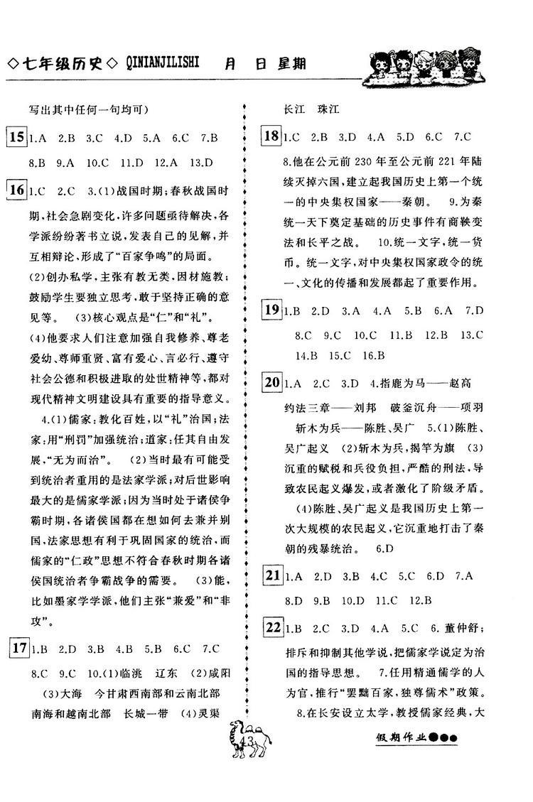 倍优假期作业2019年寒假作业七年级历史RJ人教版参考答案