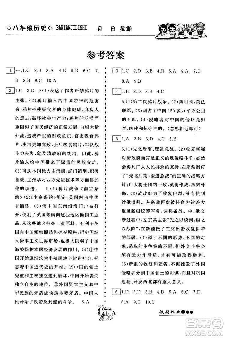 2019年倍优假期作业寒假作业八年级历史RJ人教版参考答案