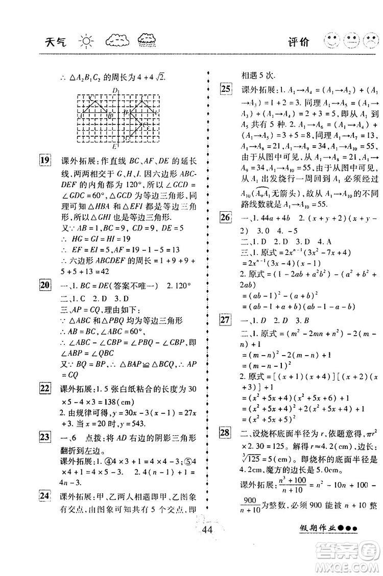 2019倍优寒假快线假期作业寒假作业八年级数学部编版人教版参考答案