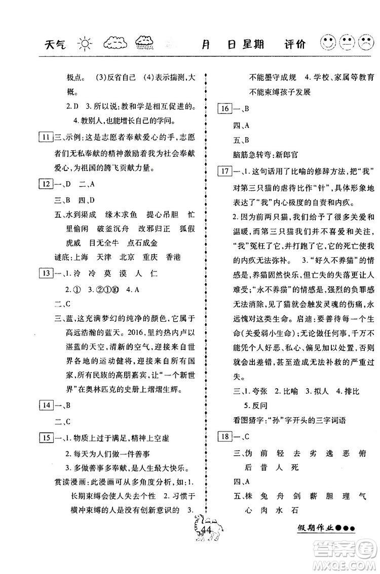 2019倍优寒假快线假期作业寒假作业七年级语文部编版人教版参考答案
