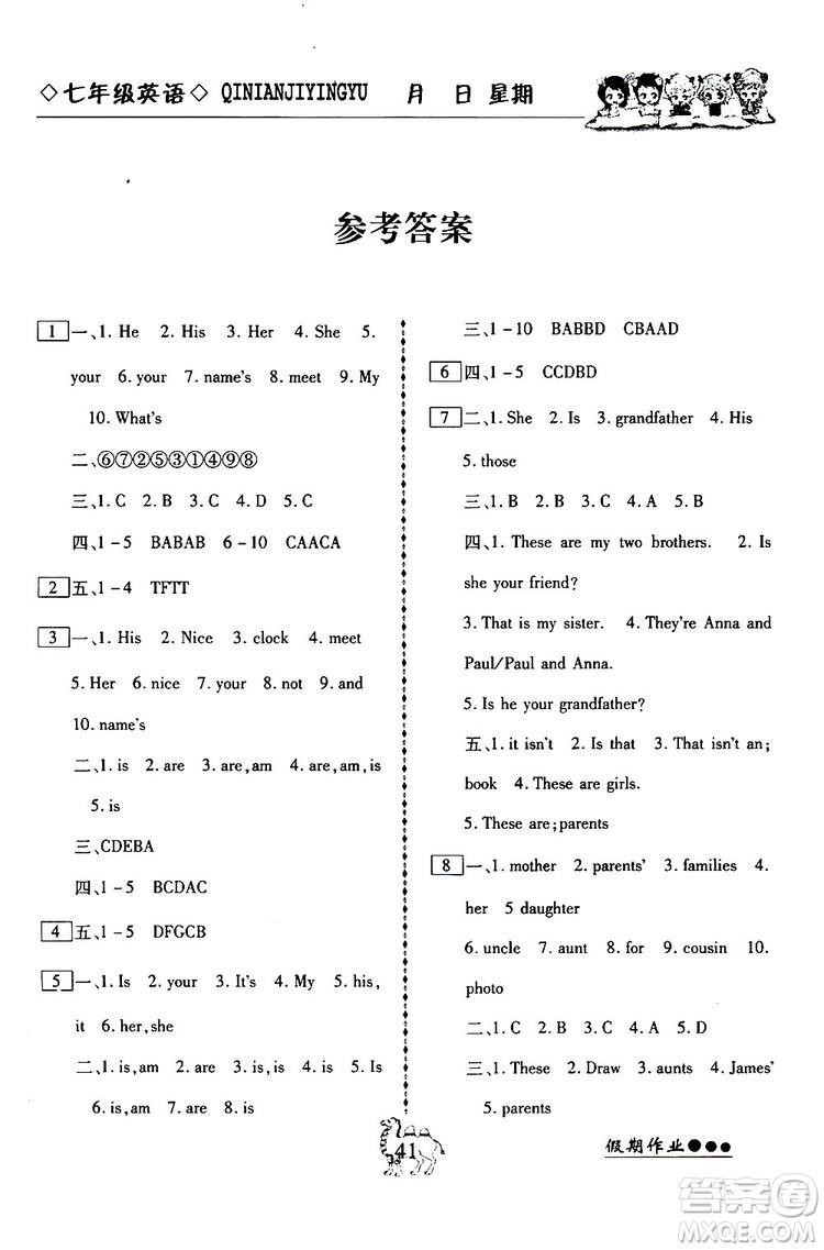 2019倍优寒假快线假期作业寒假作业七年级英语部编版人教版参考答案