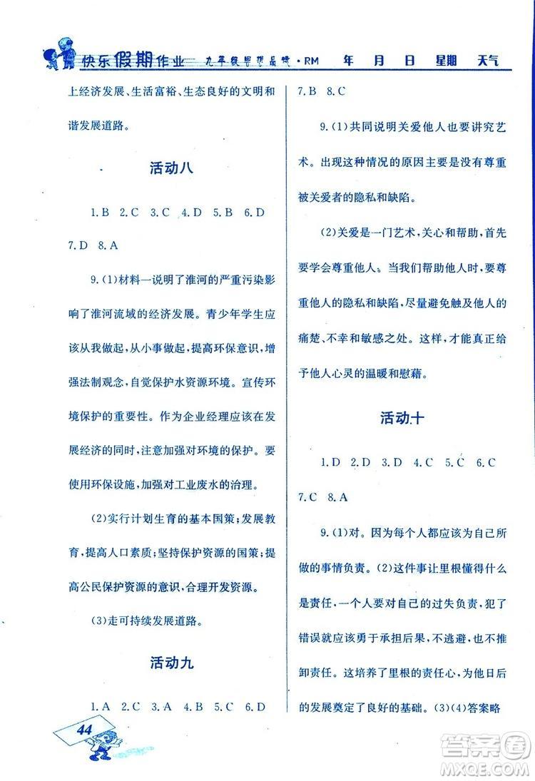 2019年创新成功学习快乐寒假九年级思想品德RM人教版参考答案