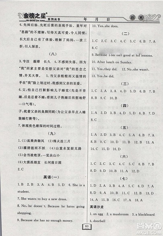 永乾教育2019寒假作业快乐假期八年级文科综合答案