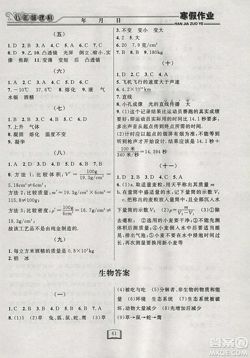 永乾教育2019寒假作业快乐假期八年级理科综合答案