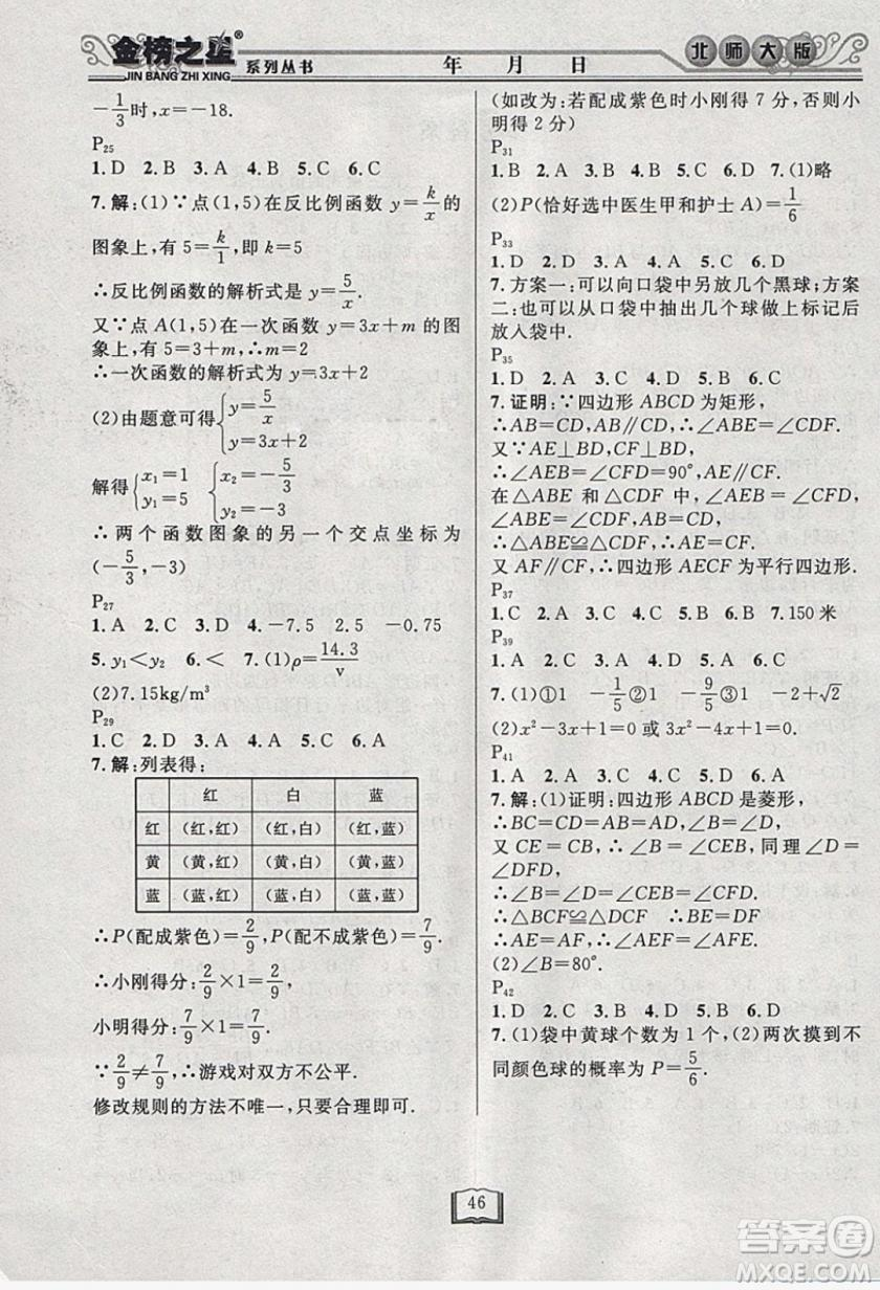 永乾教育2019寒假作业快乐假期九年级数学北师大版答案
