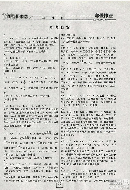 永乾教育2019寒假作业快乐假期九年级化学沪教版答案