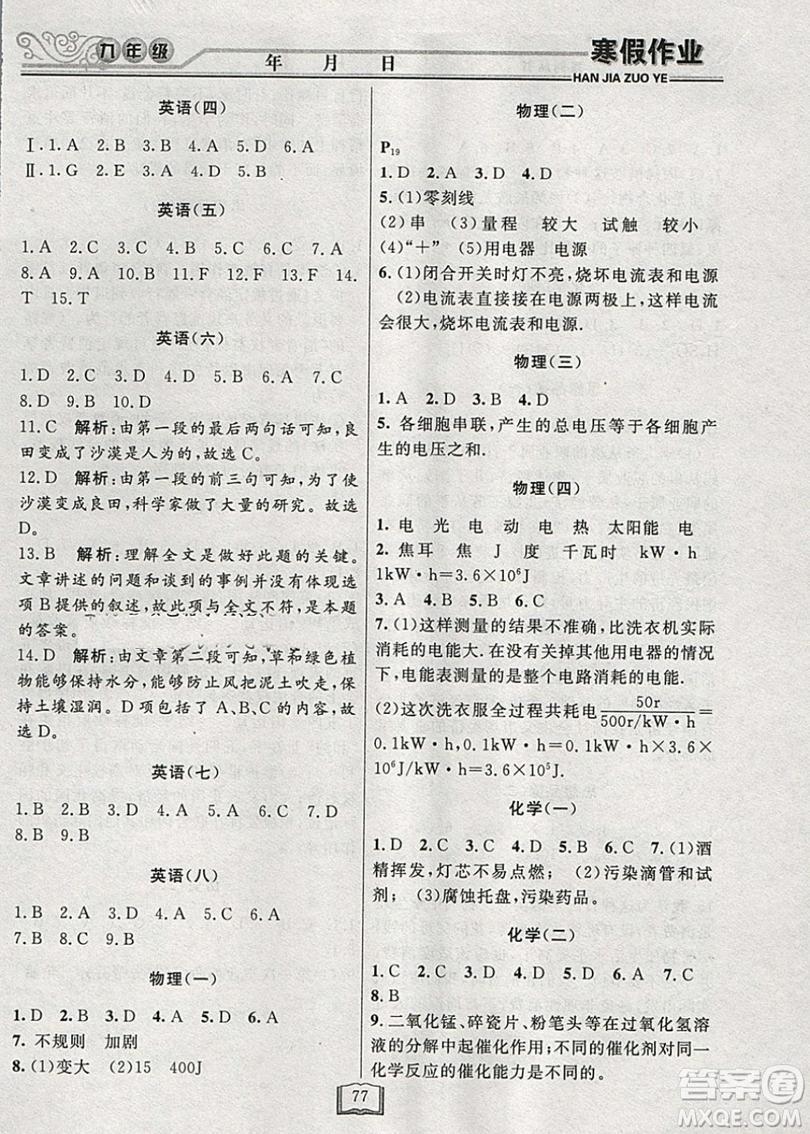 永乾教育2019寒假作业快乐假期九年级通用版答案