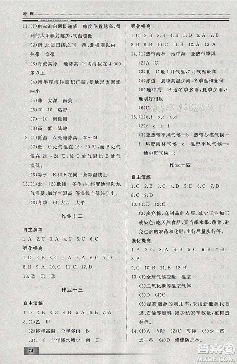 文轩图书2019寒假假期生活指导七年级地理答案
