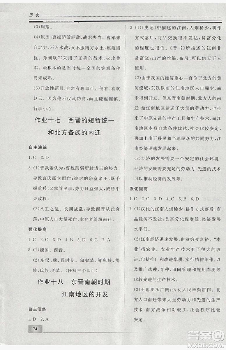 文轩图书2019寒假假期生活指导七年级历史答案