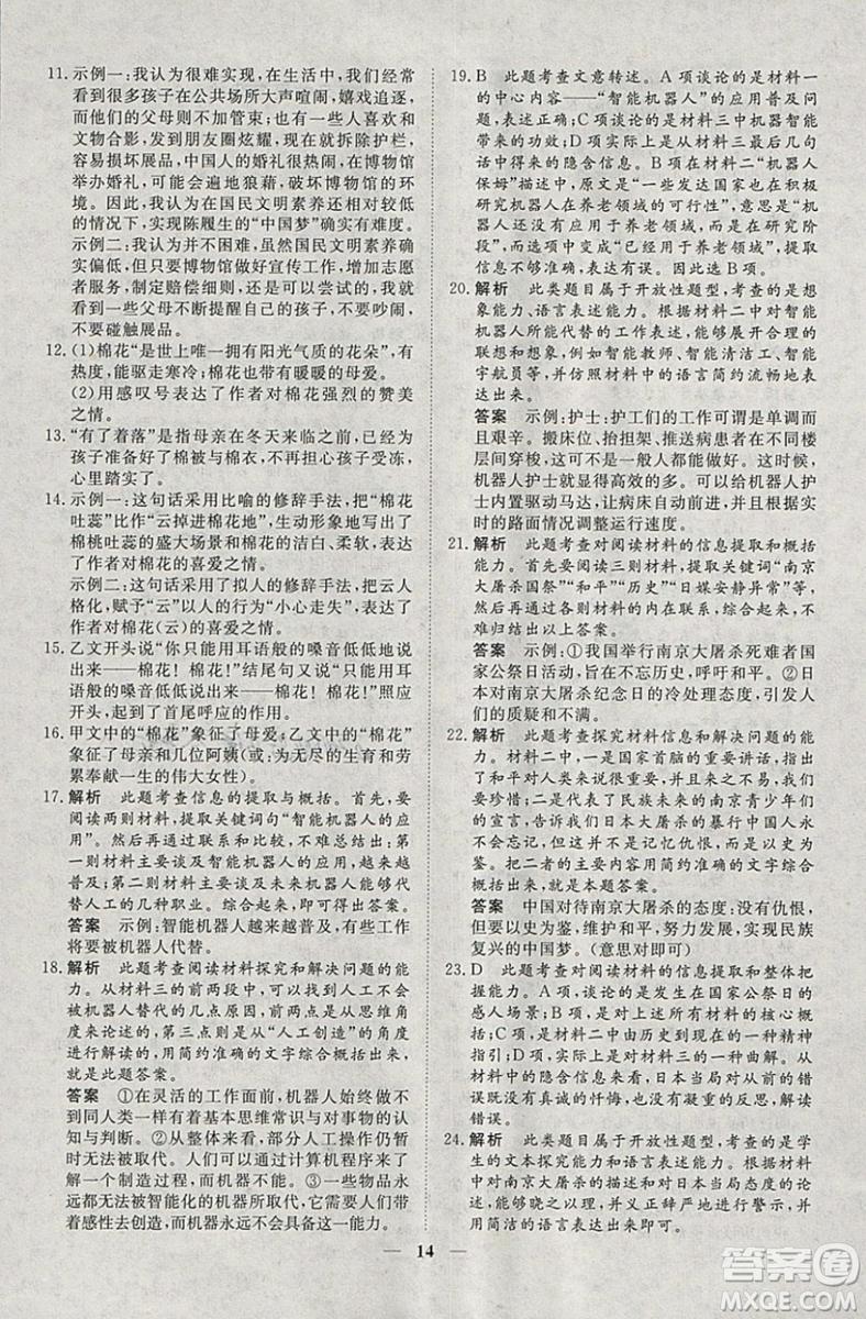 文轩图书2019寒假假期生活指导九年级语文答案