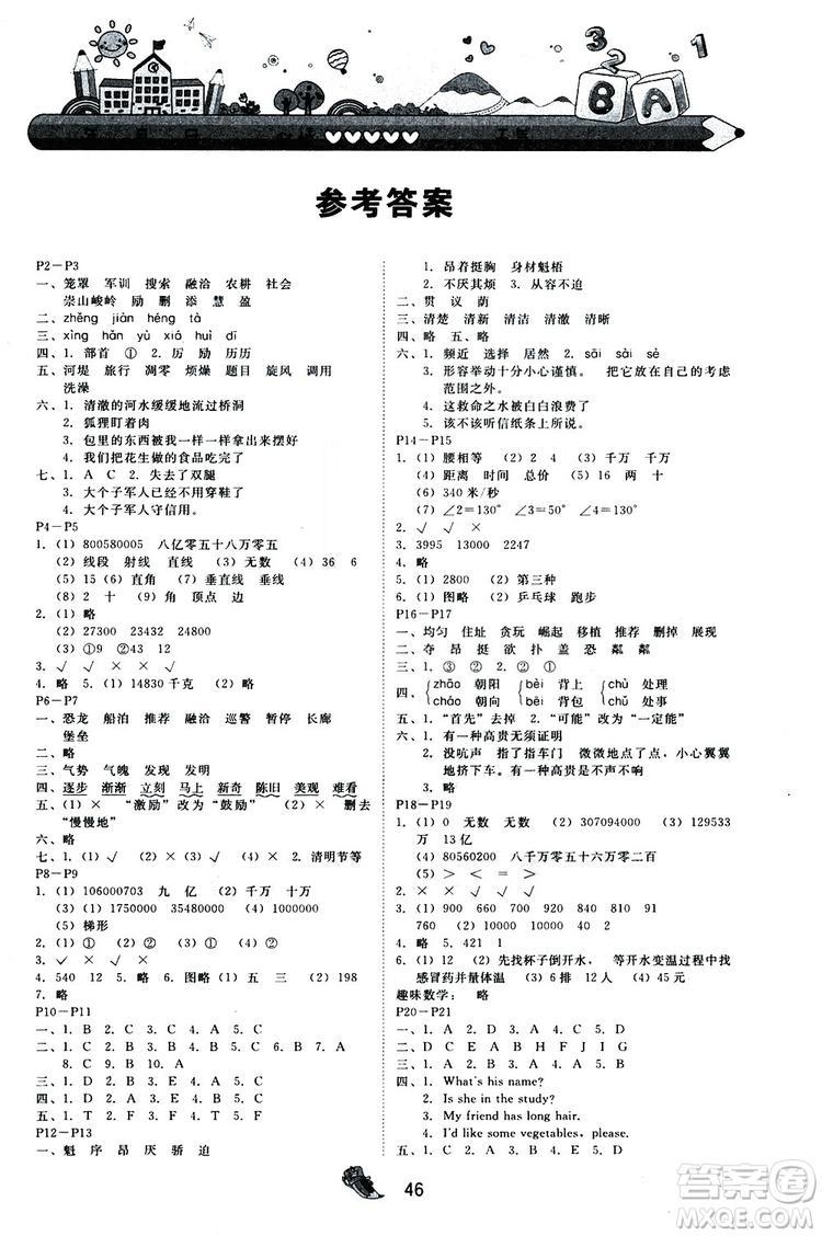 2019年快乐宝贝假期园地四年级广东专用版参考答案