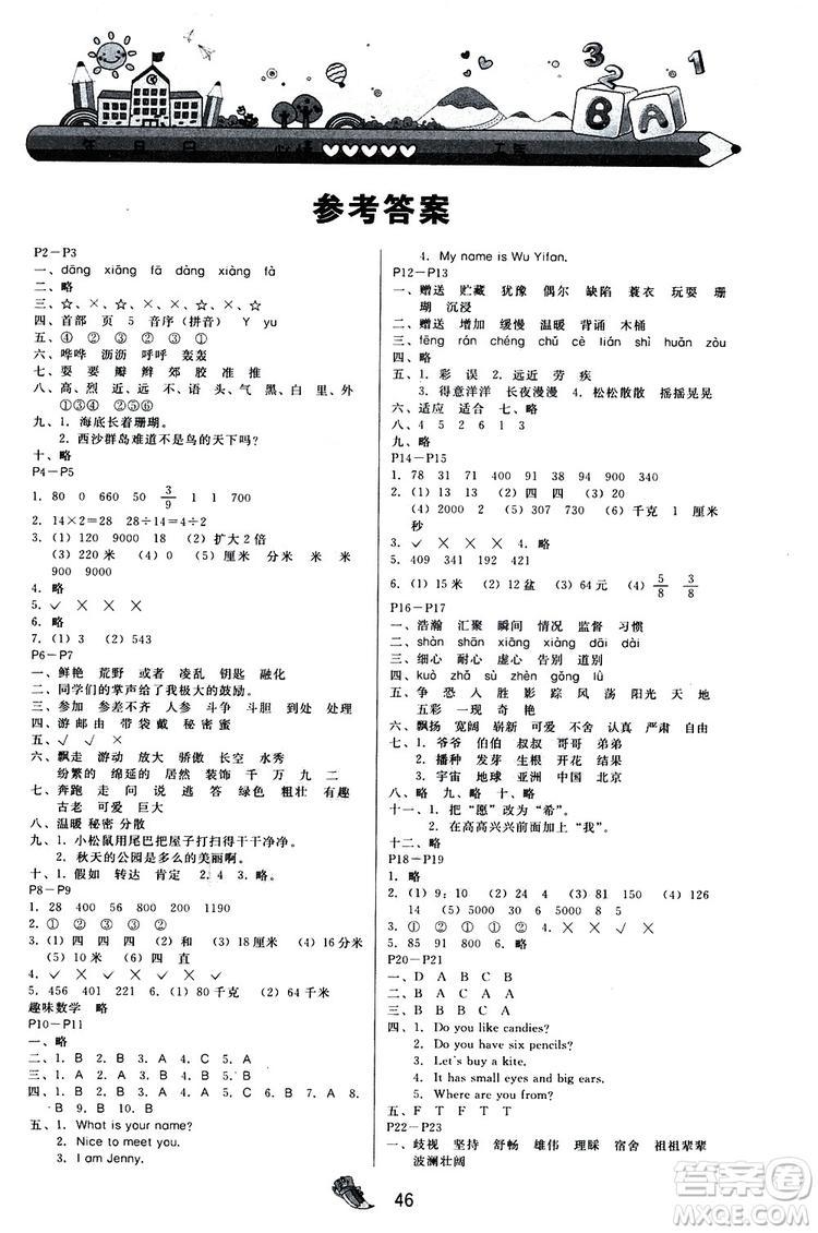 2019年快乐宝贝假期园地三年级寒假广东专用版参考答案