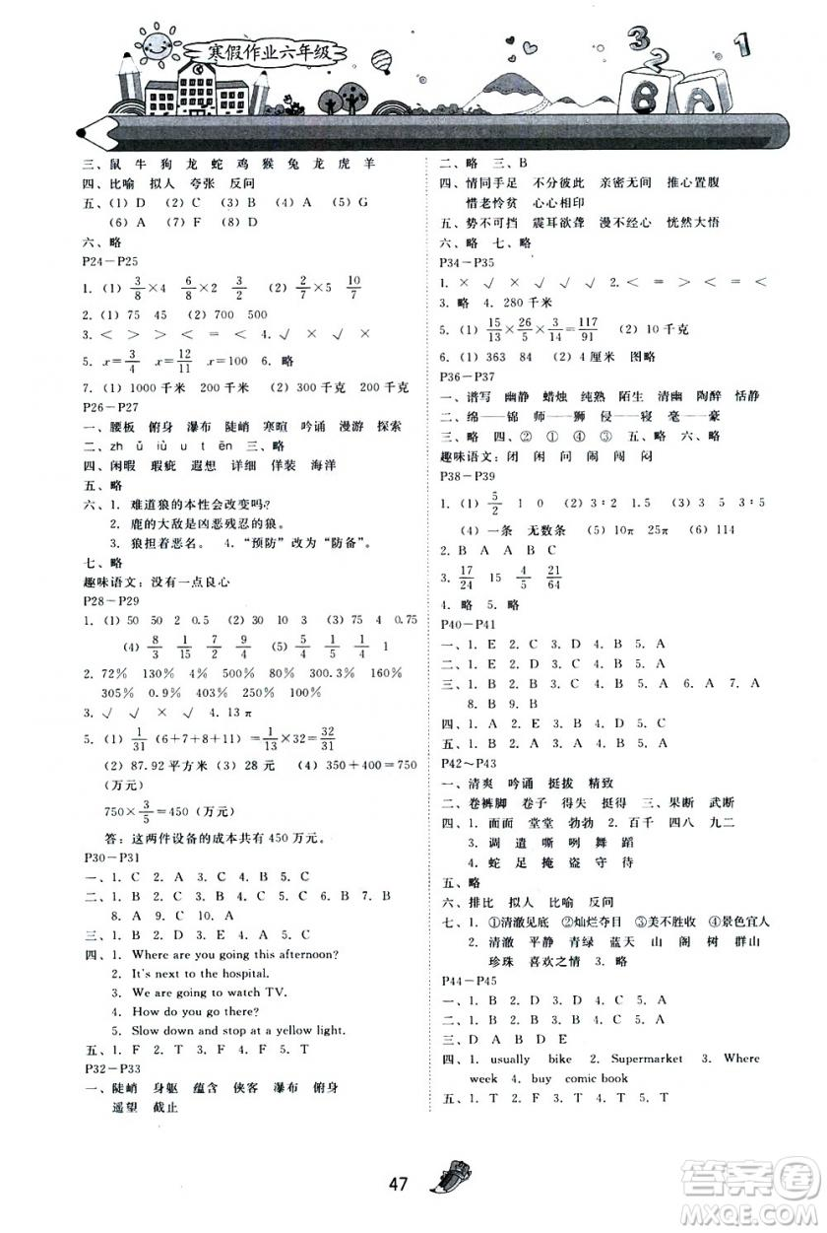 2019年快乐宝贝假期园地六年级寒假广东专用版参考答案