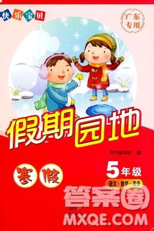 2019年快乐宝贝假期园地五年级寒假广东专用版参考答案