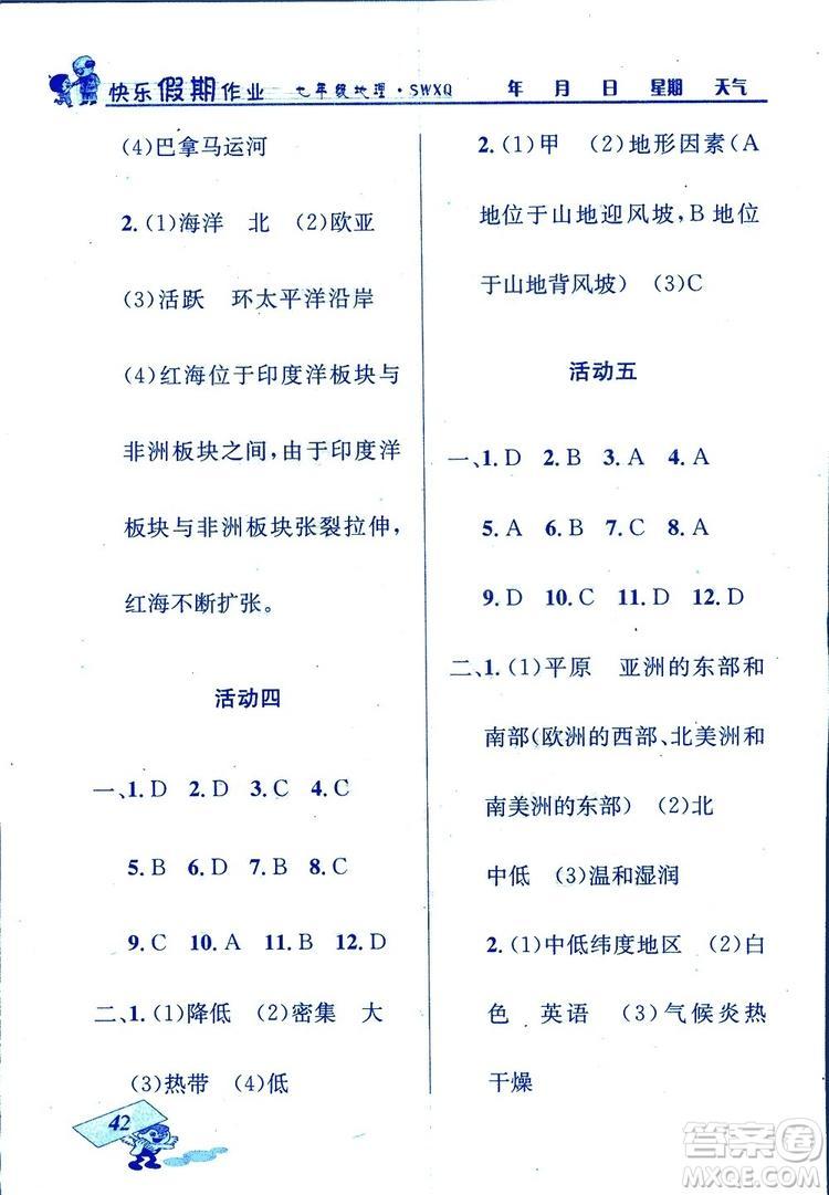 2019年创新成功学习快乐寒假七年级地理参考答案
