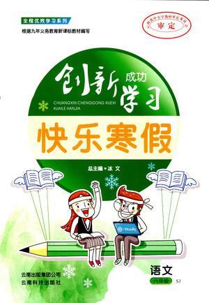 2019年创新成功学习快乐寒假八年级语文苏教版SJ参考答案