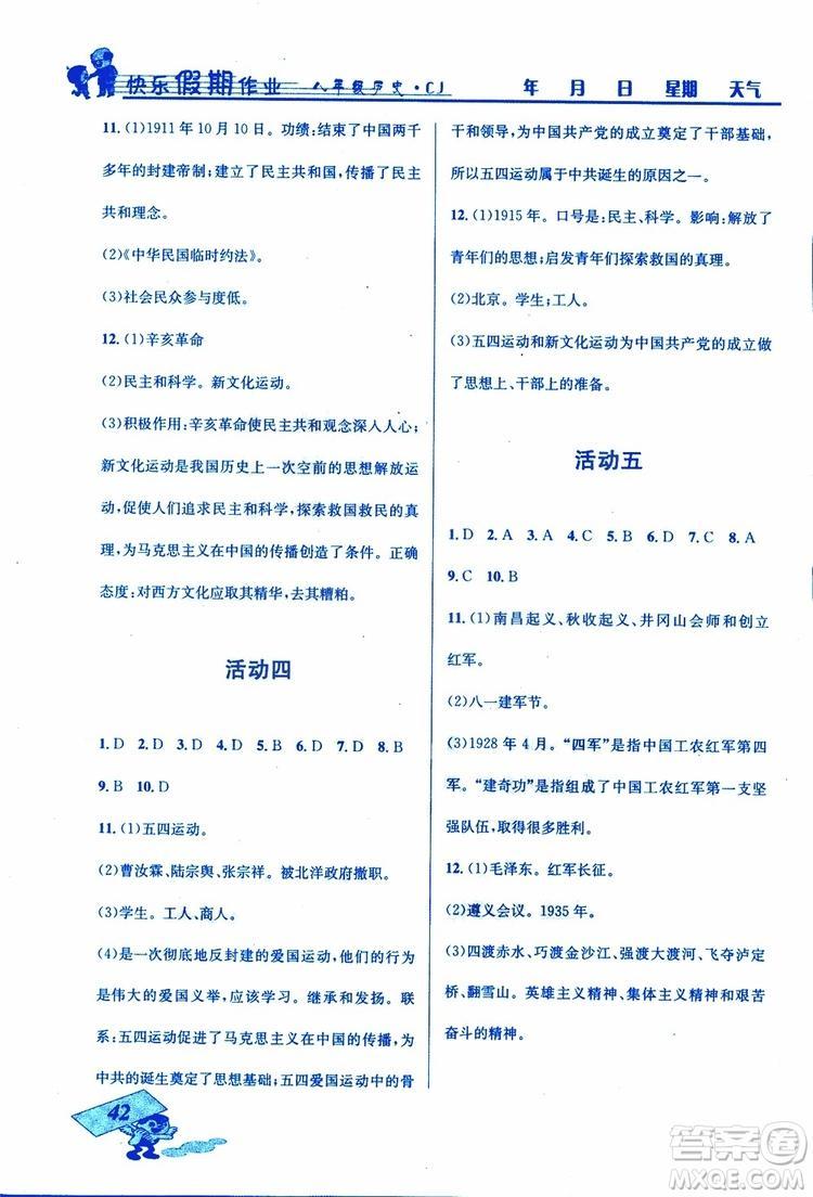 创新成功学习2019年快乐寒假八年级历史川教版CJ参考答案