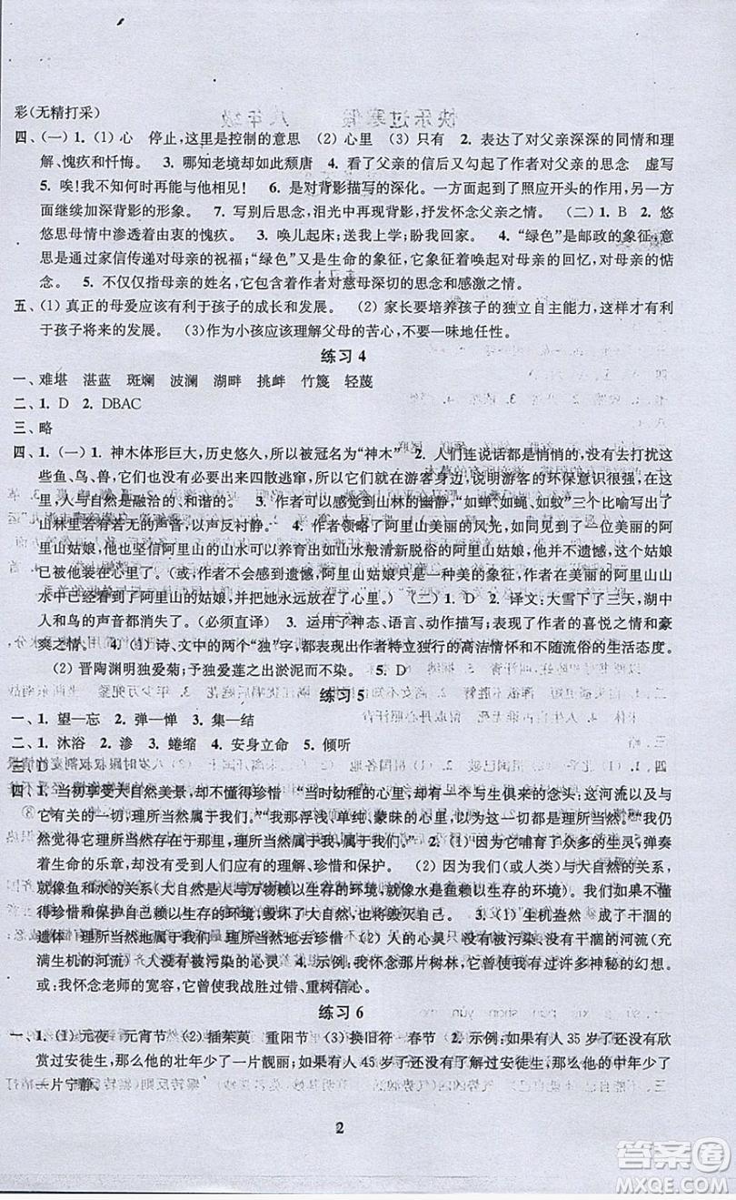 江苏凤凰科学技术出版社2019年快乐过寒假八年级合订本答案
