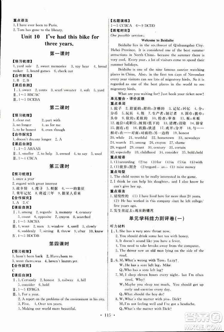 天舟文化2019版能力培养与测试八年级下册英语人教版参考答案