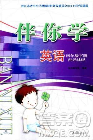 2019江苏人民出版社伴你学英语四年级下册译林版答案