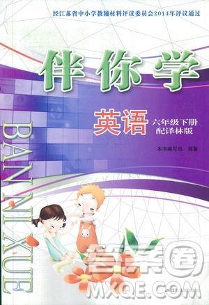 2019江苏人民出版社伴你学英语六年级下册译林版答案