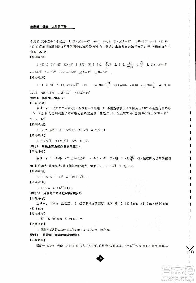 2019春苏科版伴你学数学九年级下册参考答案