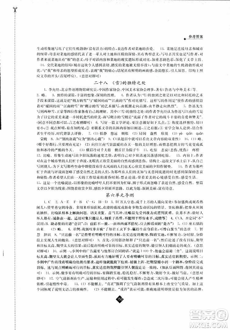 江苏人民出版社2019苏教版九年级下册语文伴你学参考答案