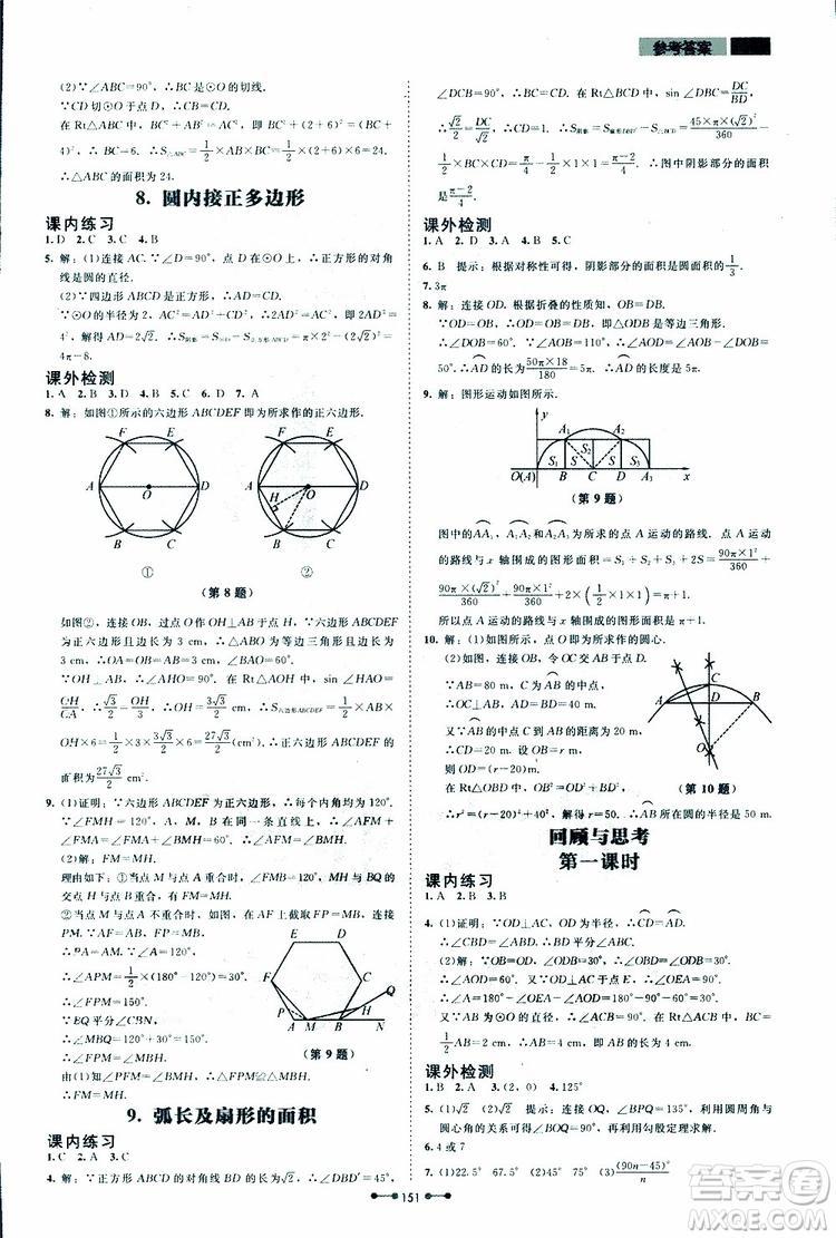 2019年伴你学第7版九年级下册数学北师大版参考答案